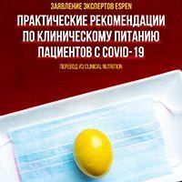 Заявление экспертов ESPEN и практические рекомендации по клиническому питанию пациентов с COVID-19