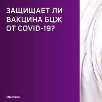 Защищает ли вакцина БЦЖ от COVID-19?