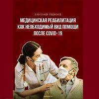 Медицинская реабилитация как необходимый вид помощи после COVID-19