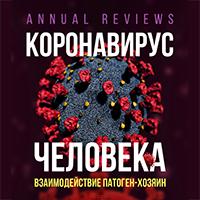 Коронавирусы человека: взаимодействие патоген-хозяин