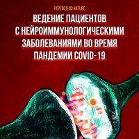 Ведение пациентов с нейроиммунологическими заболеваниями во время пандемии COVID-19