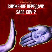 Снижение передачи SARS-CoV-2